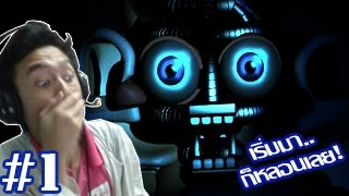 โครตหลอน! หุ่นสยองร้านซิสเตอร์โลเคชั่น!:-Five Nights at Freddy's Sister Location #1