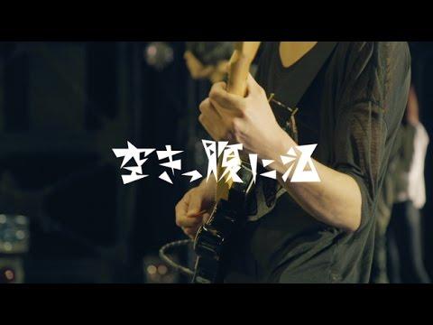 空きっ腹に酒「御乱心 」MV