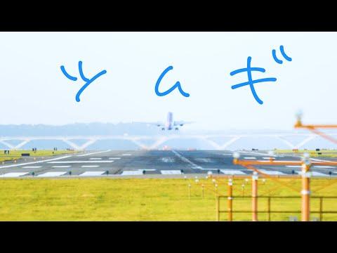 『ツムギ』 - ReVision of Sence MV