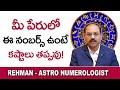 మీ పేరులో ఈ నంబర్స్ ఉండకూడదు! || Numerologist Md.Rehman about Bad Numbers || Mr Venkat TV