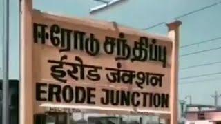 Erode Mass    Erodian    Turmeric City    Trending TamilNadu   