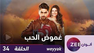 مسلسل غموض الحب - حلقة 34 - ZeeAlwan     -