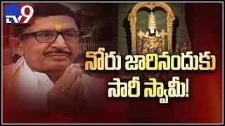Murali Mohan apologises to Tirumala Lord..