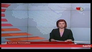 Новости 01.11.2018