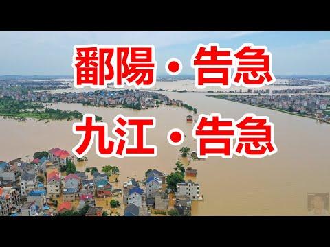 长江水位暴涨,