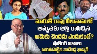 Nadendla Bhaskar Rao About Maruthi Rao Properties..
