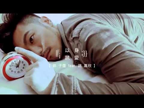 鄧子霆_以身試愛_完整版MV by Music Go!(合法音樂App) .