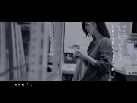 歐漢聲O.D - 想歸想Homesick (Official 高畫質 HD 官方完整版 MV)