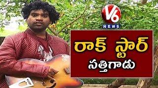 Bithiri Sathi As A Guitarist..