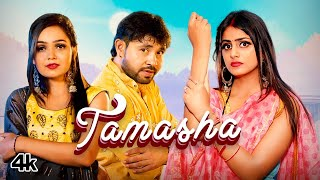 Tamasha Miss Sweety Gagan Haryanvi