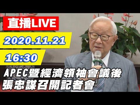【#中天新聞】APEC暨經濟領袖會議後 張忠謀召開記者會|2020.11.21