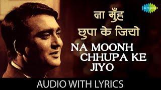 Na Moonh Chhupa Ke Jiyo – Hamraaz