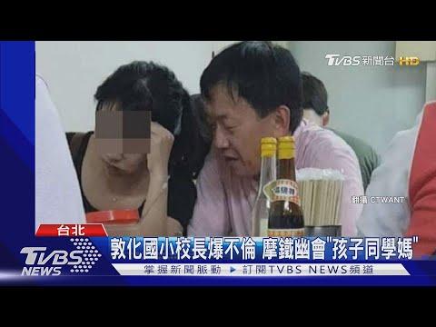 """敦化國小校長爆不倫 摩鐵幽會""""孩子同學媽"""""""