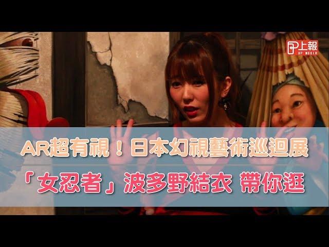 波多野結衣性感帶逛「AR超有視!日本幻視藝術世界巡迴展」