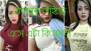 sanayee hot Facebook live video|sanayee new hot video  |bd hot model sanayee ||Model Sanayee Mahbub