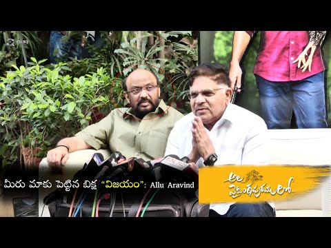 Allu Aravind Press Meet About Ala Vaikunthapurramuloo