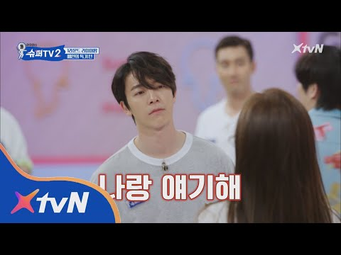 SUPER TV 2 우리 동해 그런 애 아니에요!~(Feat.예인의_뺨마사지) 180614 EP.2