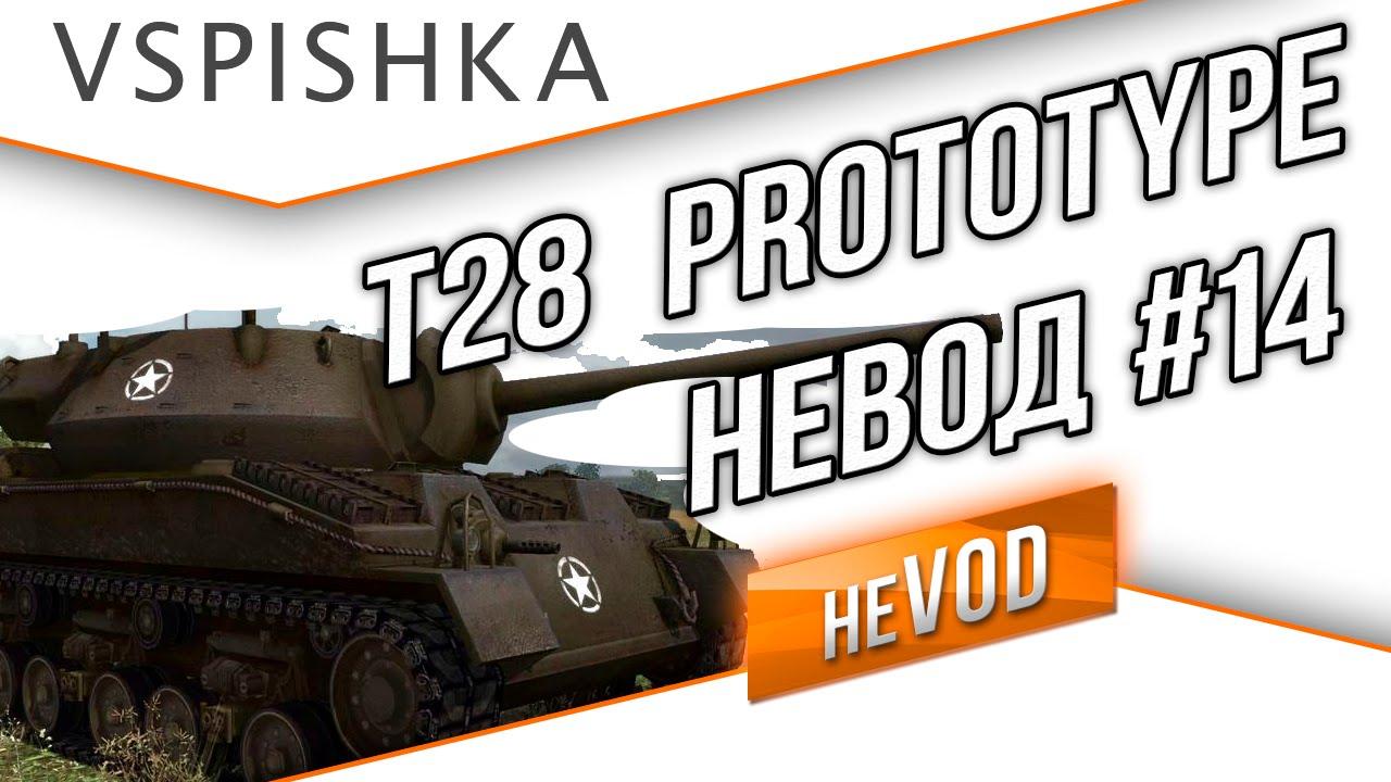 Взвод / Vspishka neVOD #14 - T28 Прототип
