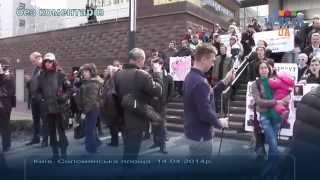 Киев. Соломенская площадь. Митинг 14 апреля 2014г