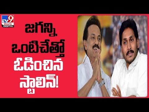 Tamil Nadu CM Stalin overtakes AP CM Jagan!