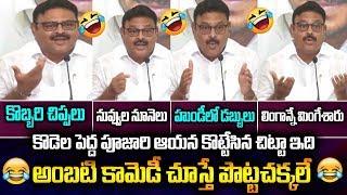 మీ పొట్ట చెక్కలు అయ్యేలా నవ్వాలంటే అంబటి కామెడీ చూడండి😂 | Ambati Rambabu Hilarious Comedy On Kodela