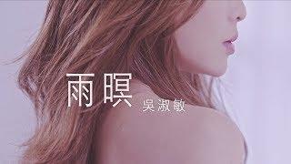 吳淑敏『雨暝』【官方MV /Official Video】