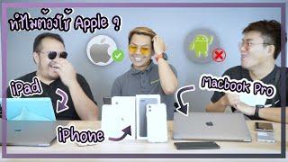 ทำไมต้องใช้ Apple (iPhone , iPad, Macbook) จากใจติ่งแอนดรอยด์