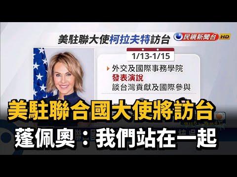 美駐聯合國大使將訪台 蓬佩奧:我們站在一起-民視新聞