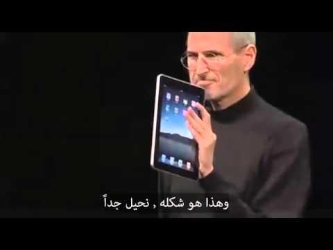 تقديم ستيف جوبز لأول آيباد عام 2010 - مترجم