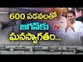Visual impact of welcoming Jagan with 400  Boats in EG