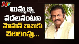 Miscreants create ruckus at Mohan Babu's residence, threat..