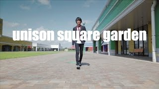 UNISON SQUARE GARDEN「桜のあと(all quartets lead to the?)」MVショートバージョン