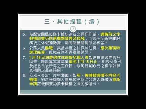 109年國民旅遊卡相關規定﹙公務人員版﹚