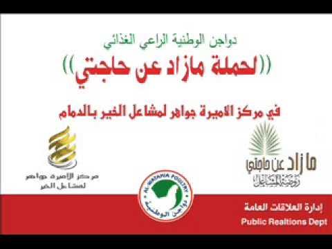 رعاية دواجن الوطنية لحملة مازاد عن حاجتي