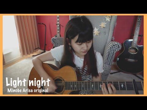 light night/みのべありさ -acoustic ver.-オリジナル曲フルバージョン【弾き語り】in my room