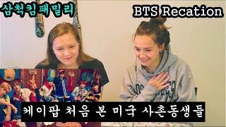 케이팝 BTS 처음 본 미국 사촌동생들의 반응은? ||Non kpop fans react to BTS||