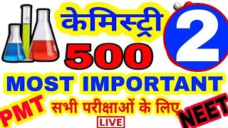 Chemistry most important question hindi me /PMT/GNT nursing/MBBS/D Pharma/B Pharma/railway/medical