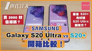 Samsung Galaxy S20 Ultra vs S20+ 開箱比較!貴 2000 蚊值得嗎?原來 S20+ 有好過 S20 Ultra 嘅地方?