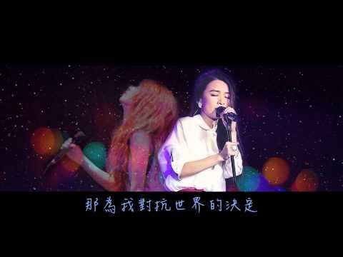 田馥甄 Hebe  - 小幸運 (歌詞版)
