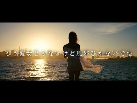 もう彼女じゃないけど風邪ひかないでね - ReVision of Sence MV