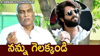 Tammareddy about Arjun Reddy Movie Controversy, Rememberi..