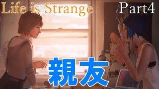 【Life is Strange】時間を巻き戻す力を持った少女の人生の物語【Part4】