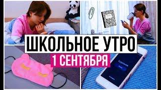 МОЁ ШКОЛЬНОЕ УТРО 1 СЕНТЯБРЯ || MY MORNING ROUTINE | ELVIRA GALIMOVA
