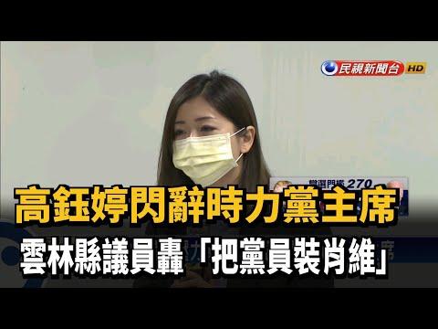 高鈺婷閃辭時力黨主席 廖郁賢轟:不負責任-民視新聞