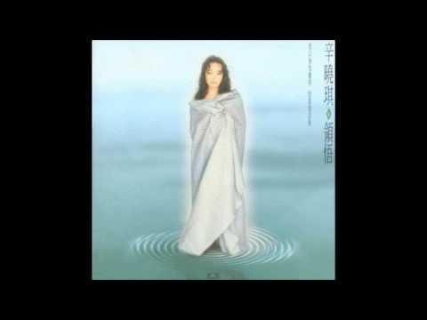 辛曉琪 李宗盛 - 始终只愛你 (1994年 領悟專輯)