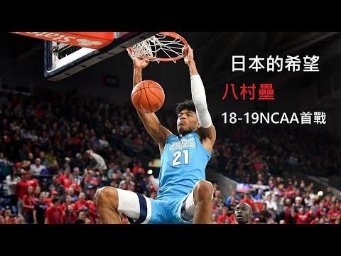 不愧日本希望!八村壘NCAA賽季首戰33分、4籃板HIGHLIGHT