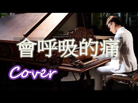 會呼吸的痛(梁靜茹) 鋼琴 Jason Piano