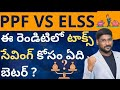 ELSS vs PPF in Telugu - Which is the better tax-saving investment option? | Kowshik Maridi