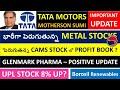 METAL STOCK PRICE RALLY, CAMS STOCK, UPL STOCK, TATA MOTORS STOCK PRICE, GLENMARK STOCK