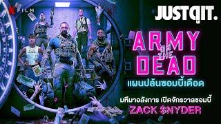 รู้ไว้ก่อนดู ARMY of the DEAD แผนปล้นซอมบี้เดือด #JUSTดูIT